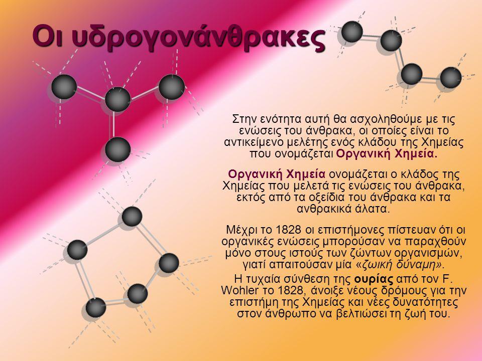 Οι υδρογονάνθρακες