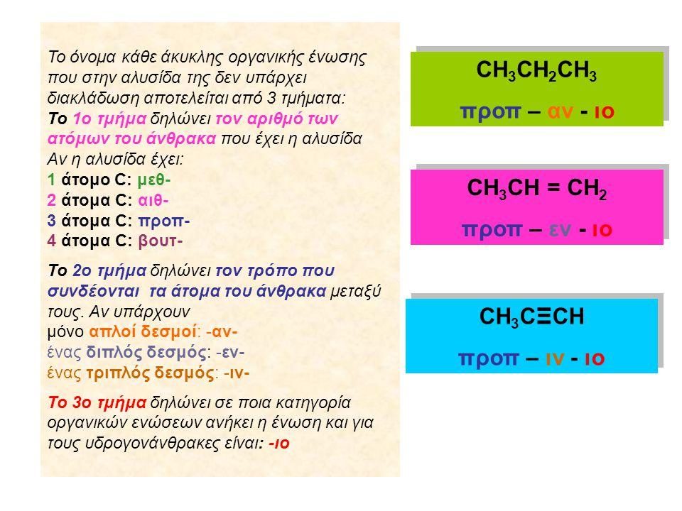 CH3CH2CH3 προπ – αν - ιο CH3CH = CH2 προπ – εν - ιο CH3CΞCH