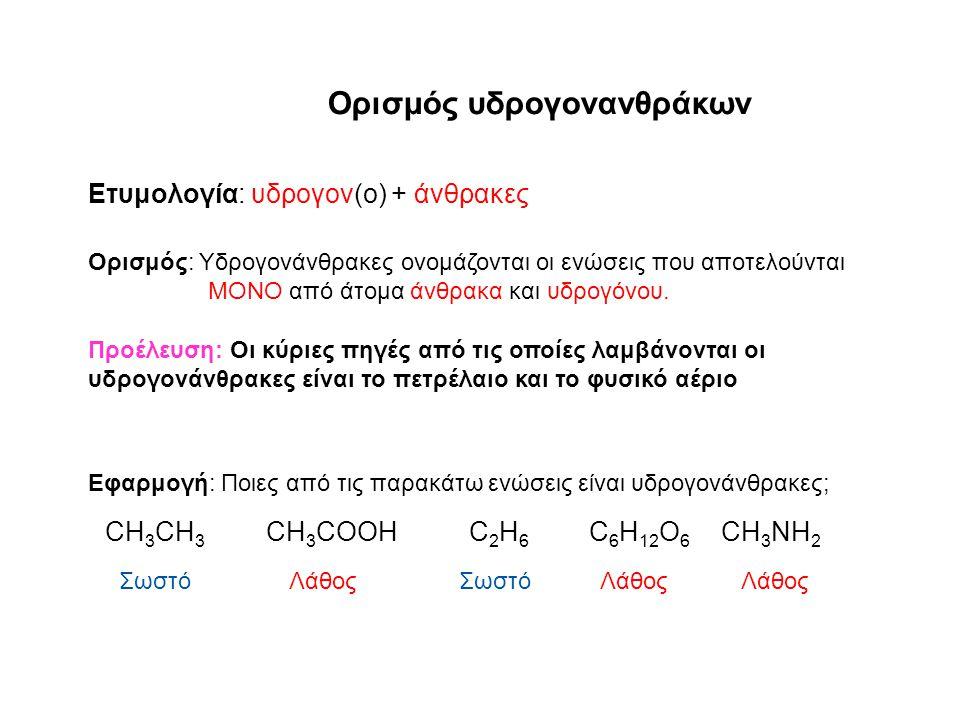 Ορισμός υδρογονανθράκων