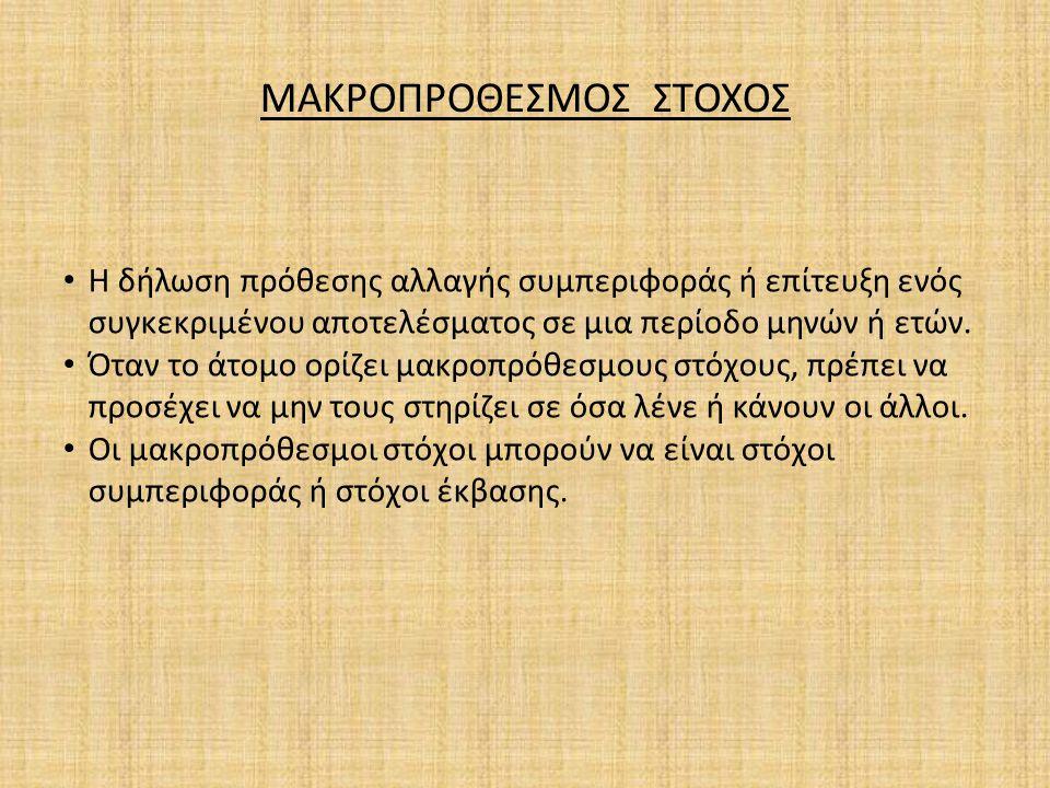 ΜΑΚΡΟΠΡΟΘΕΣΜΟΣ ΣΤΟΧΟΣ