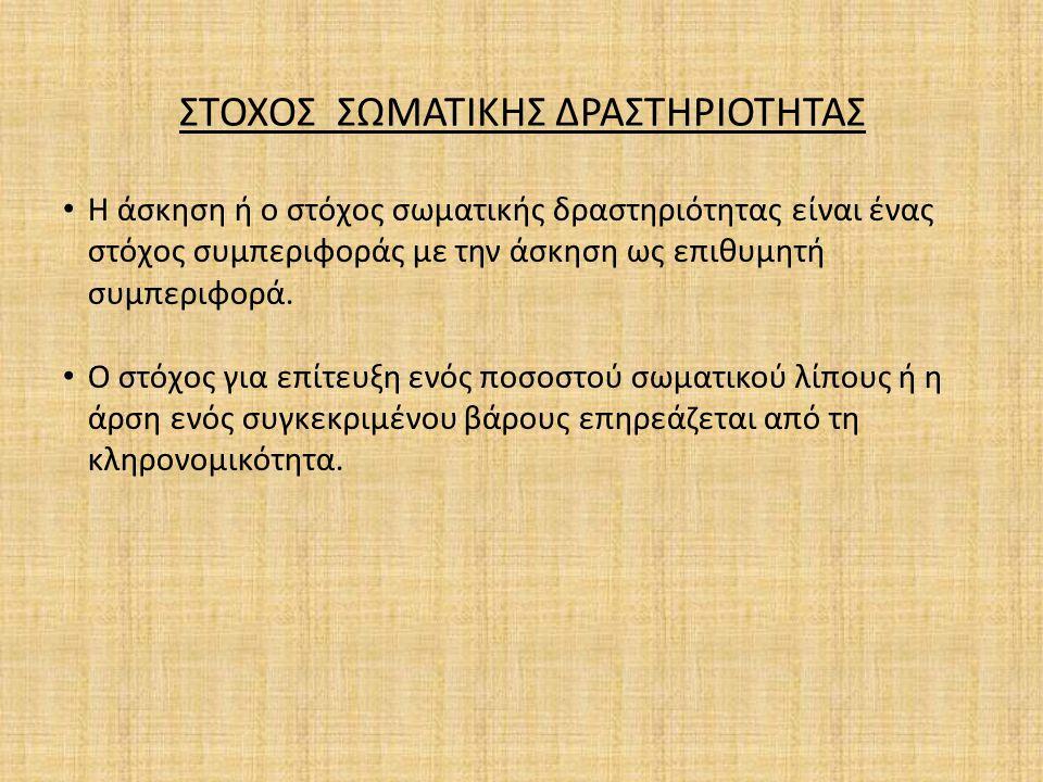 ΣΤΟΧΟΣ ΣΩΜΑΤΙΚΗΣ ΔΡΑΣΤΗΡΙΟΤΗΤΑΣ
