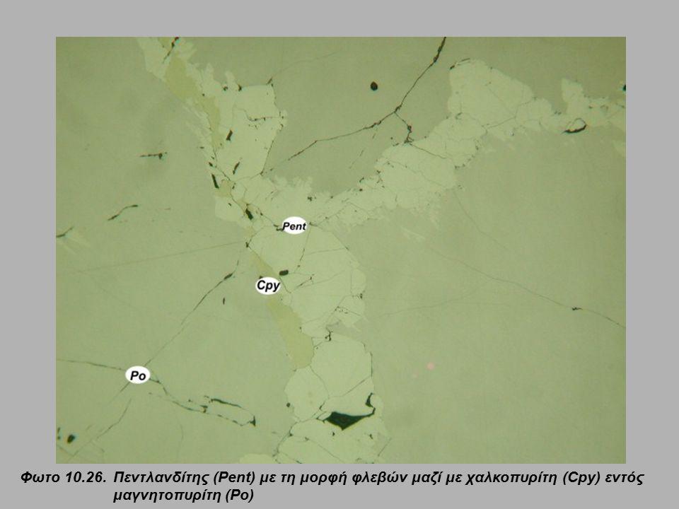 Φωτο 10.26. Πεντλανδίτης (Pent) με τη μορφή φλεβών μαζί με χαλκοπυρίτη (Cpy) εντός μαγνητοπυρίτη (Po)