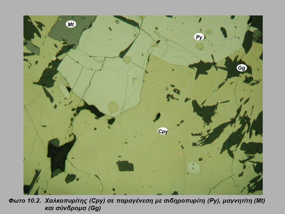 Φωτο 10.2. Χαλκοπυρίτης (Cpy) σε παραγένεση με σιδηροπυρίτη (Py), μαγνητίτη (Mt) και σύνδρομα (Gg)
