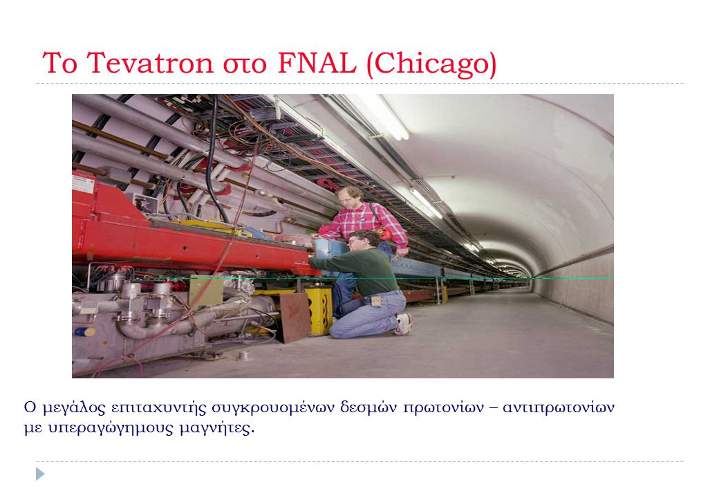 To Tevatron στο FNAL (Chicago)