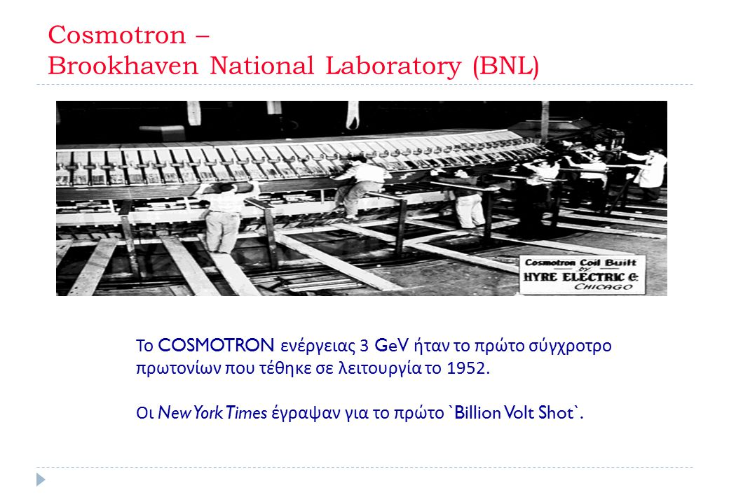 Cosmotron – Βrookhaven National Laboratory (BNL)
