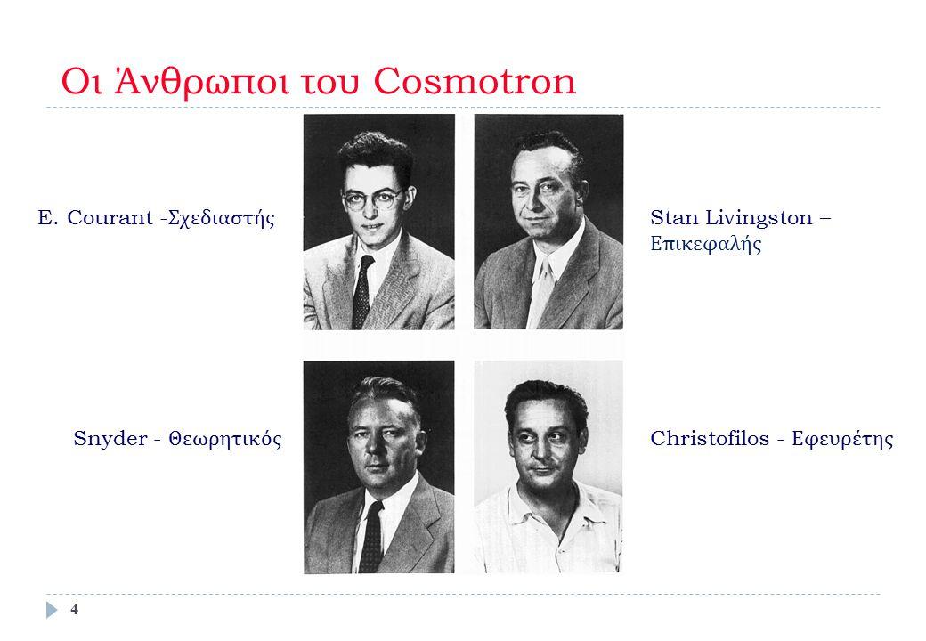 Οι Άνθρωποι του Cosmotron