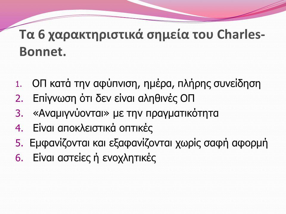 Τα 6 χαρακτηριστικά σημεία του Charles-Bonnet.