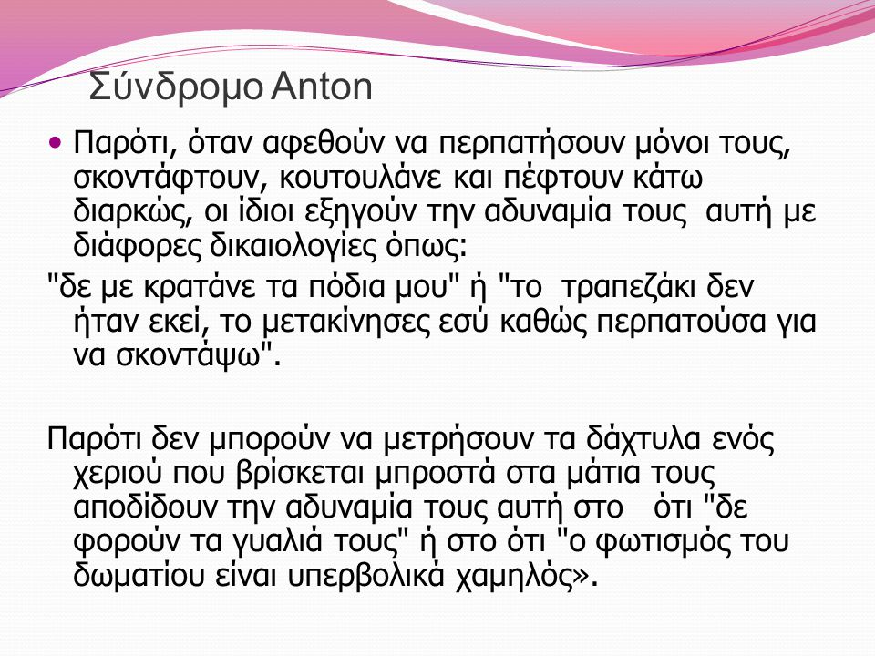 Σύνδρομο Anton