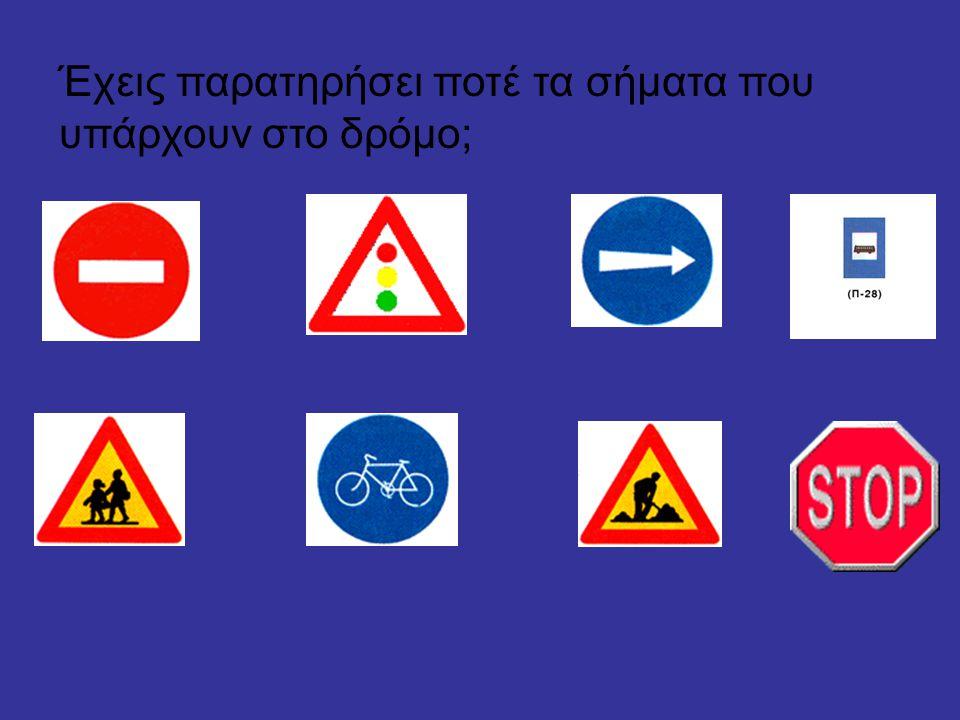 Έχεις παρατηρήσει ποτέ τα σήματα που υπάρχουν στο δρόμο;