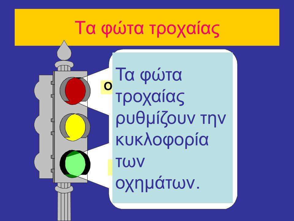Τα φώτα τροχαίας ρυθμίζουν την κυκλοφορία των οχημάτων.