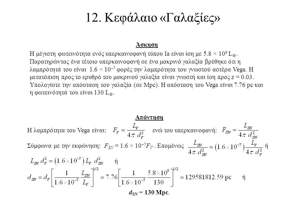 12. Κεφάλαιο «Γαλαξίες» Άσκηση