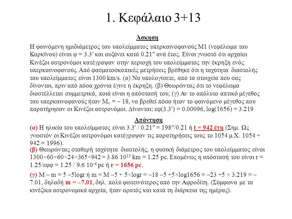 1. Κεφάλαιο 3+13 Άσκηση.