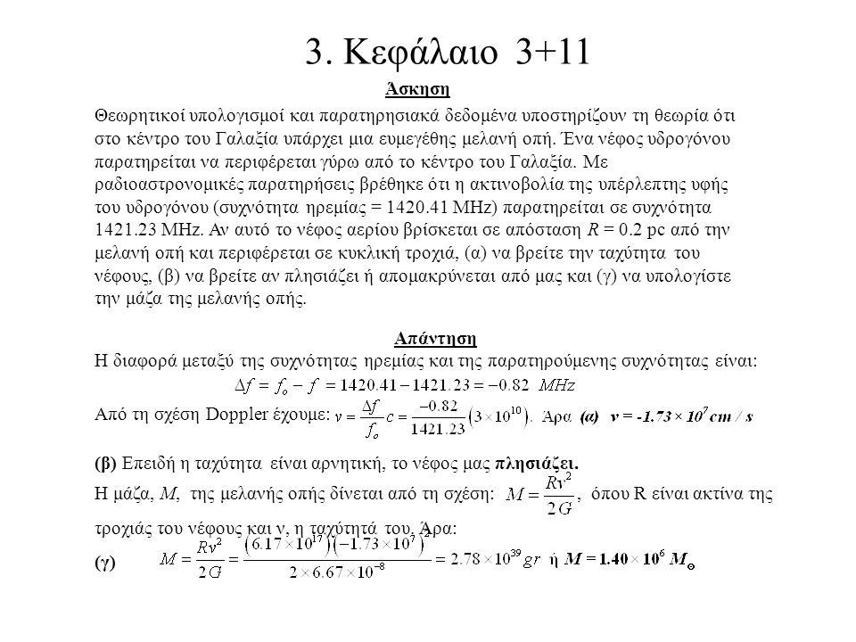 3. Κεφάλαιο 3+11 Άσκηση.