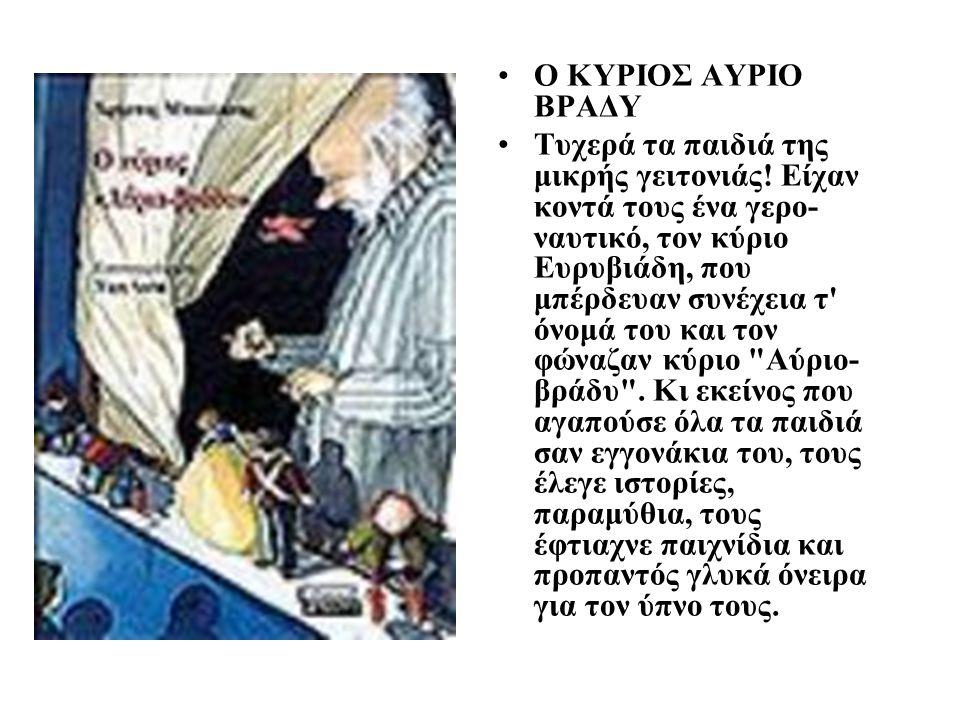 Ο ΚΥΡΙΟΣ ΑΥΡΙΟ ΒΡΑΔΥ