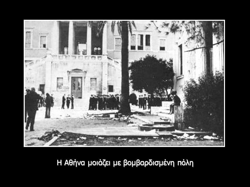 Η Αθήνα μοιάζει με βομβαρδισμένη πόλη