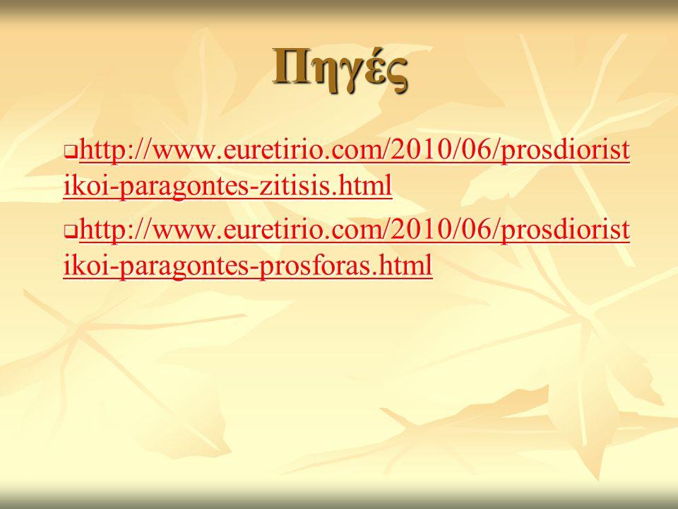 Πηγές http://www.euretirio.com/2010/06/prosdioristikoi-paragontes-zitisis.html.