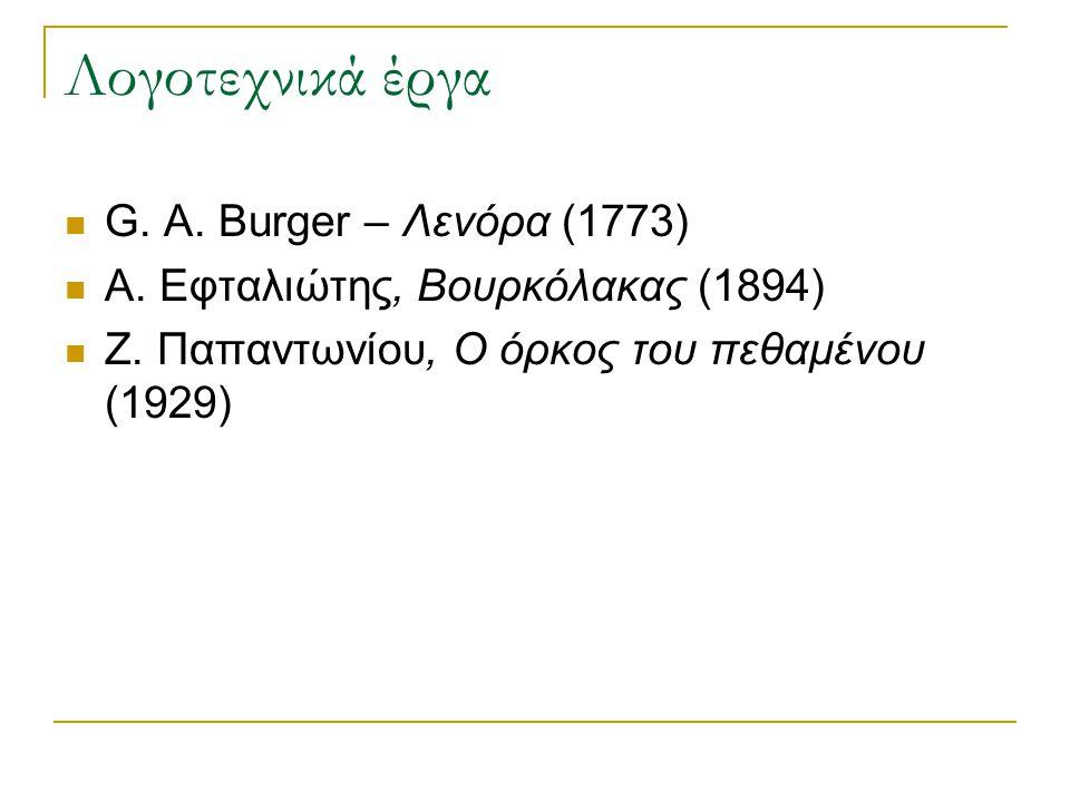 Λογοτεχνικά έργα G. A. Burger – Λενόρα (1773)
