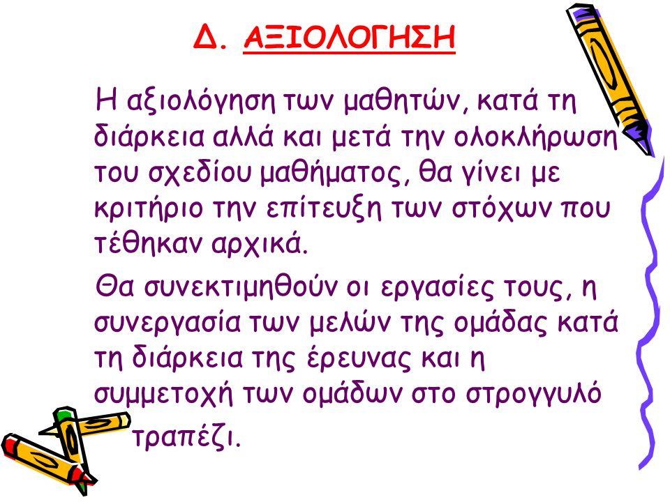 Δ. ΑΞΙΟΛΟΓΗΣΗ