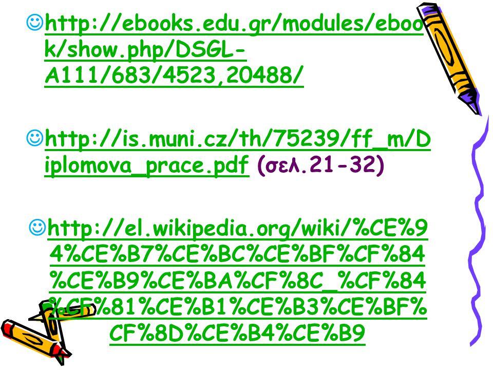 http://ebooks. edu. gr/modules/ebook/show