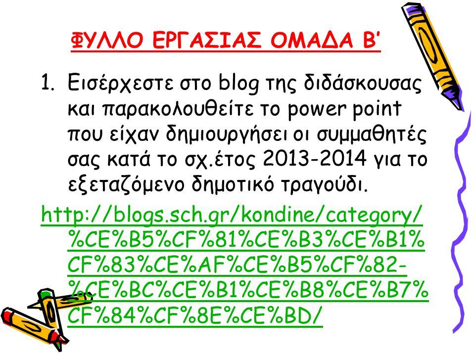 ΦΥΛΛΟ ΕΡΓΑΣΙΑΣ ΟΜΑΔΑ Β'