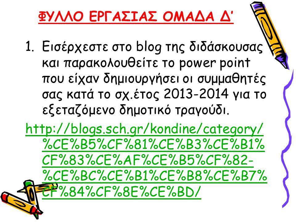 ΦΥΛΛΟ ΕΡΓΑΣΙΑΣ ΟΜΑΔΑ Δ'