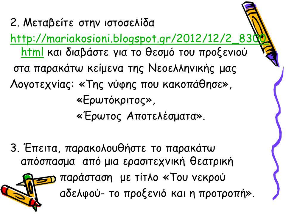 2. Μεταβείτε στην ιστοσελίδα http://mariakosioni. blogspot