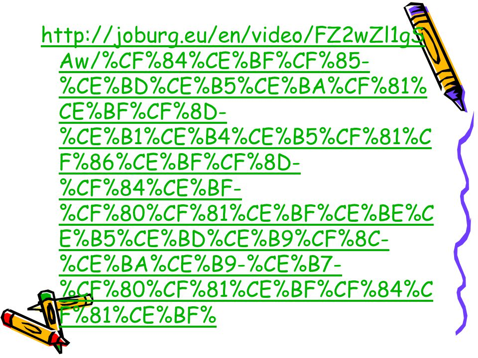 http://joburg.eu/en/video/FZ2wZl1gSAw/%CF%84%CE%BF%CF%85-%CE%BD%CE%B5%CE%BA%CF%81%CE%BF%CF%8D-%CE%B1%CE%B4%CE%B5%CF%81%CF%86%CE%BF%CF%8D-%CF%84%CE%BF-%CF%80%CF%81%CE%BF%CE%BE%CE%B5%CE%BD%CE%B9%CF%8C-%CE%BA%CE%B9-%CE%B7-%CF%80%CF%81%CE%BF%CF%84%CF%81%CE%BF%