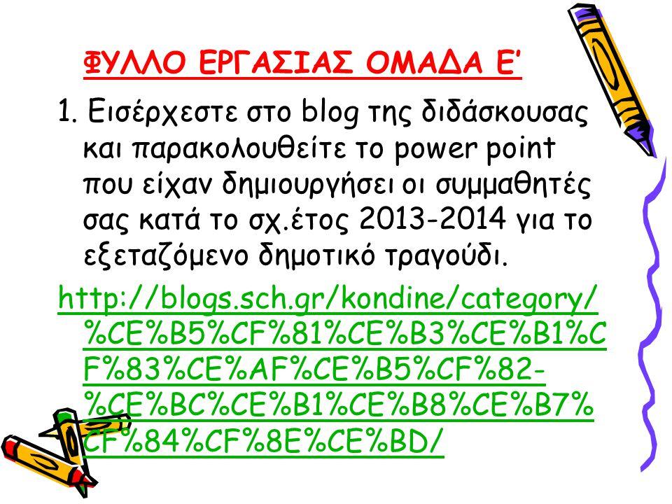 ΦΥΛΛΟ ΕΡΓΑΣΙΑΣ ΟΜΑΔΑ Ε'