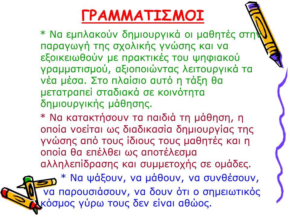 ΓΡΑΜΜΑΤΙΣΜΟΙ
