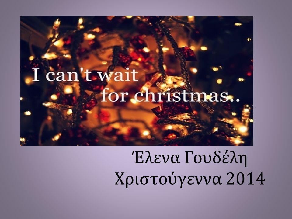 Έλενα Γουδέλη Χριστούγεννα 2014