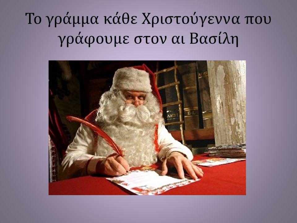 Το γράμμα κάθε Χριστούγεννα που γράφουμε στον αι Βασίλη