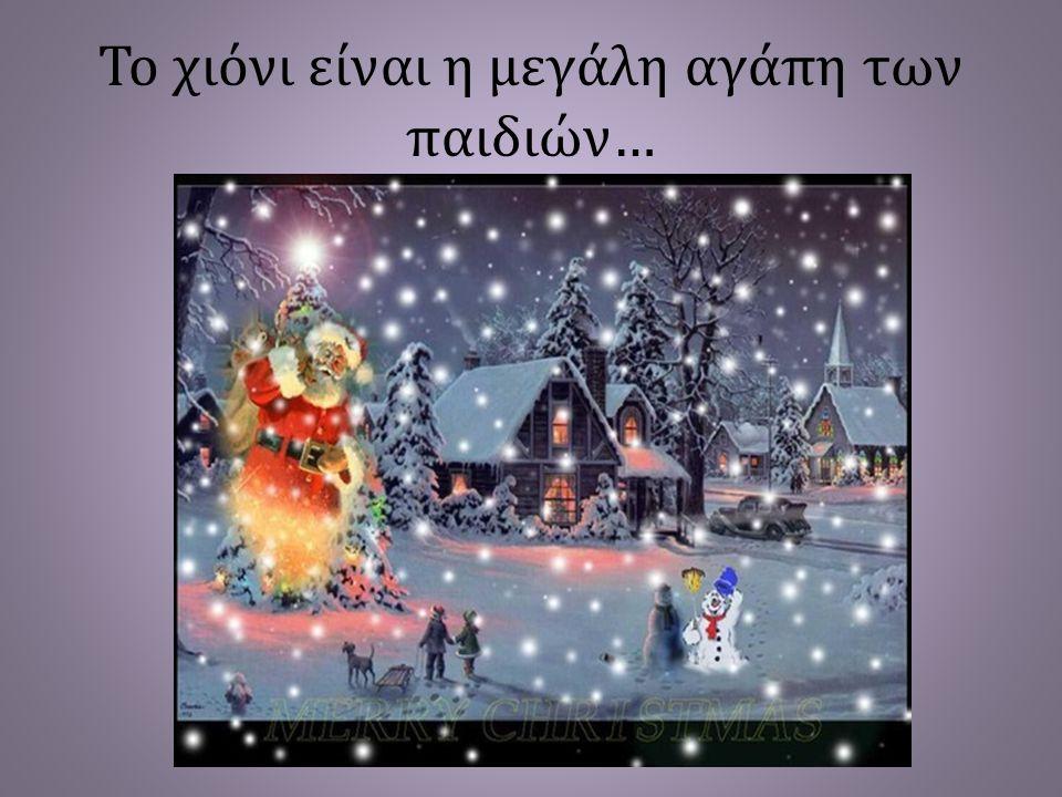 Το χιόνι είναι η μεγάλη αγάπη των παιδιών…