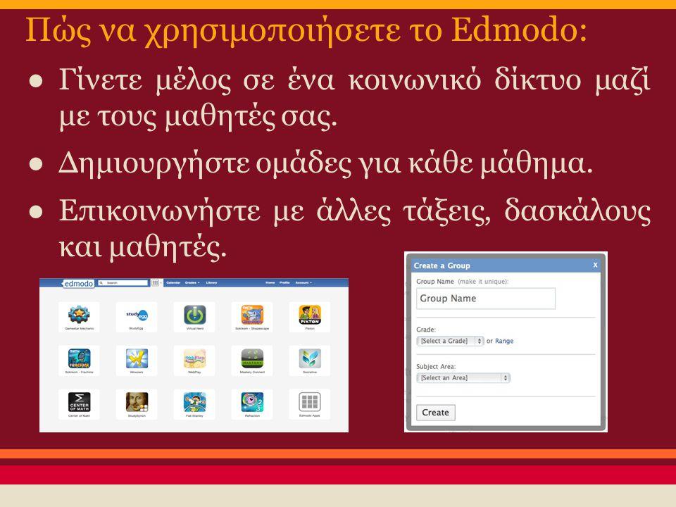 Πώς να χρησιμοποιήσετε το Edmodo: