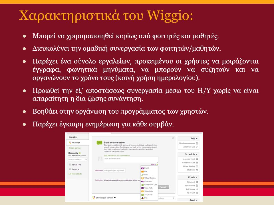 Χαρακτηριστικά του Wiggio: