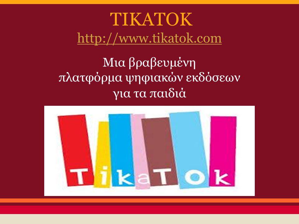πλατφόρμα ψηφιακών εκδόσεων