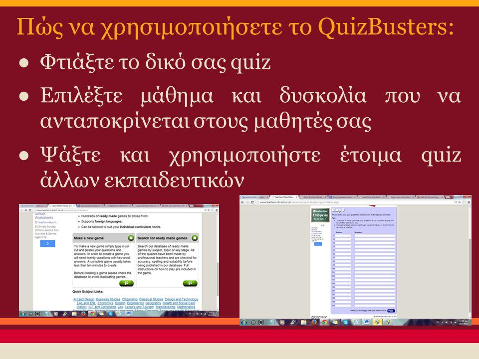 Πώς να χρησιμοποιήσετε το QuizBusters: