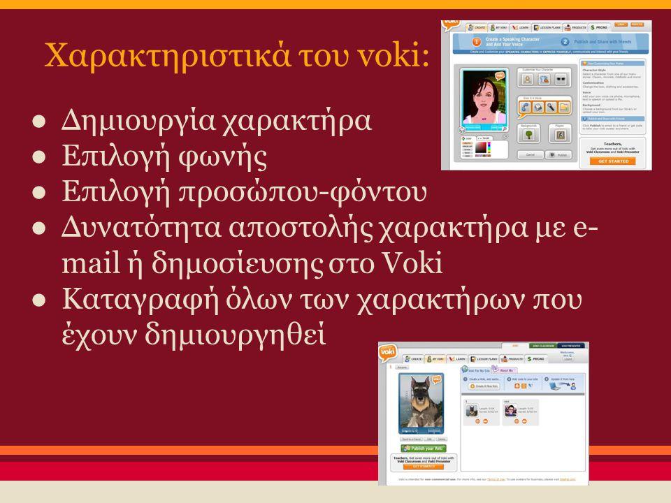 Χαρακτηριστικά του voki: