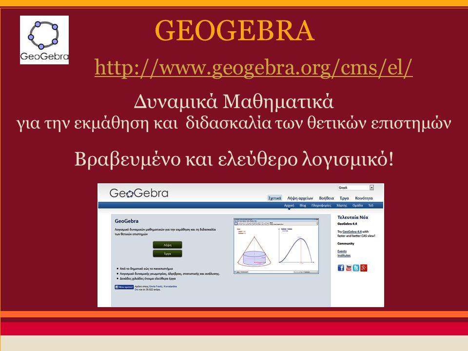 GEOGEBRA http://www.geogebra.org/cms/el/ Δυναμικά Μαθηματικά