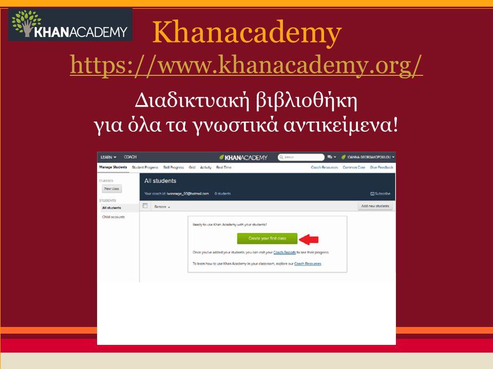 Khanacademy https://www.khanacademy.org/ Διαδικτυακή βιβλιοθήκη