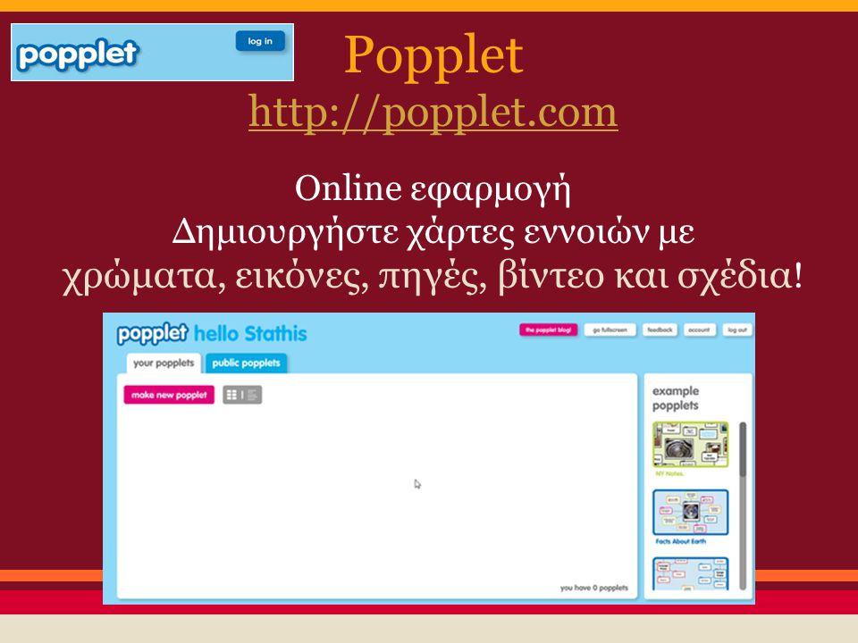 Popplet http://popplet.com χρώματα, εικόνες, πηγές, βίντεο και σχέδια!