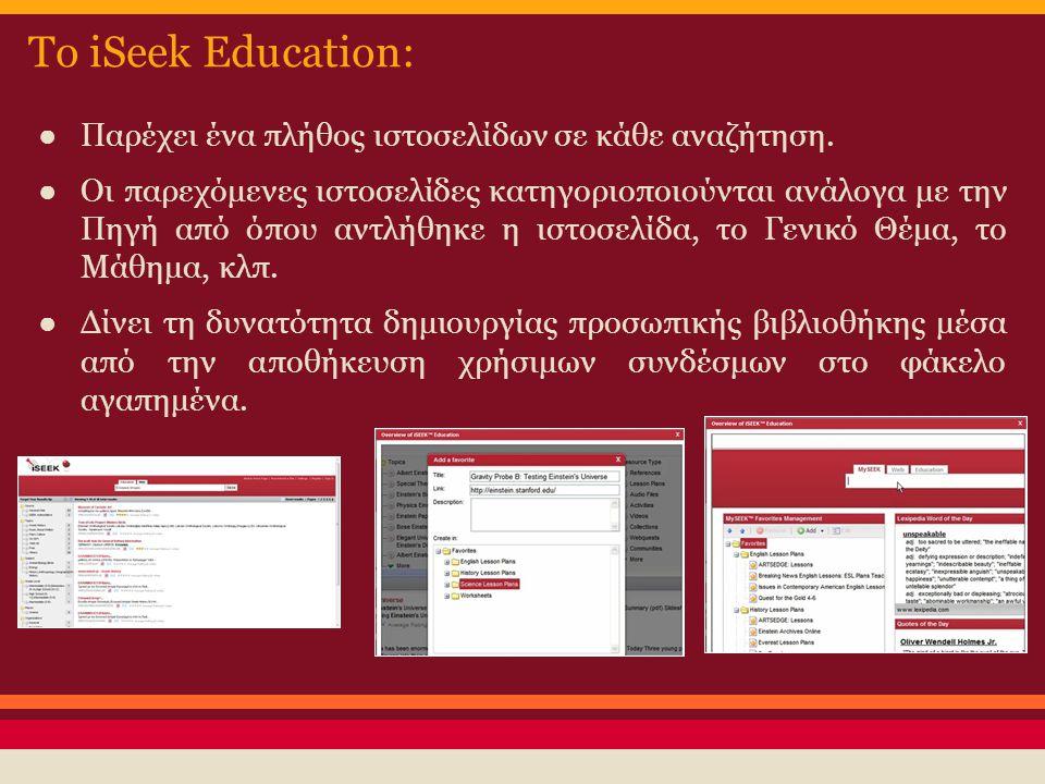 Το iSeek Education: Παρέχει ένα πλήθος ιστοσελίδων σε κάθε αναζήτηση.