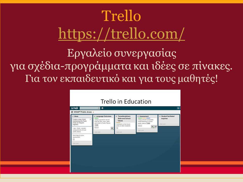 Trello https://trello.com/ Εργαλείο συνεργασίας