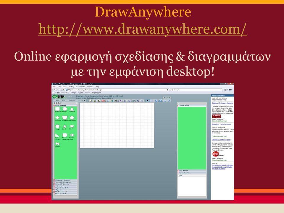 DrawAnywhere http://www.drawanywhere.com/