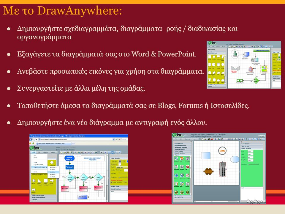 Με το DrawAnywhere: Δημιουργήστε σχεδιαγραμμάτα, διαγράμματα ροής / διαδικασίας και οργανογράμματα.