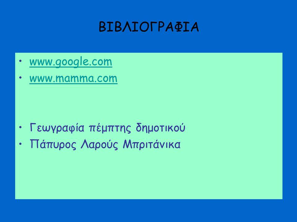 ΒΙΒΛΙΟΓΡΑΦΙΑ www.google.com www.mamma.com Γεωγραφία πέμπτης δημοτικού