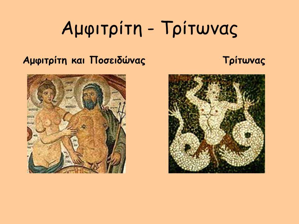 Αμφιτρίτη - Τρίτωνας Αμφιτρίτη και Ποσειδώνας Τρίτωνας