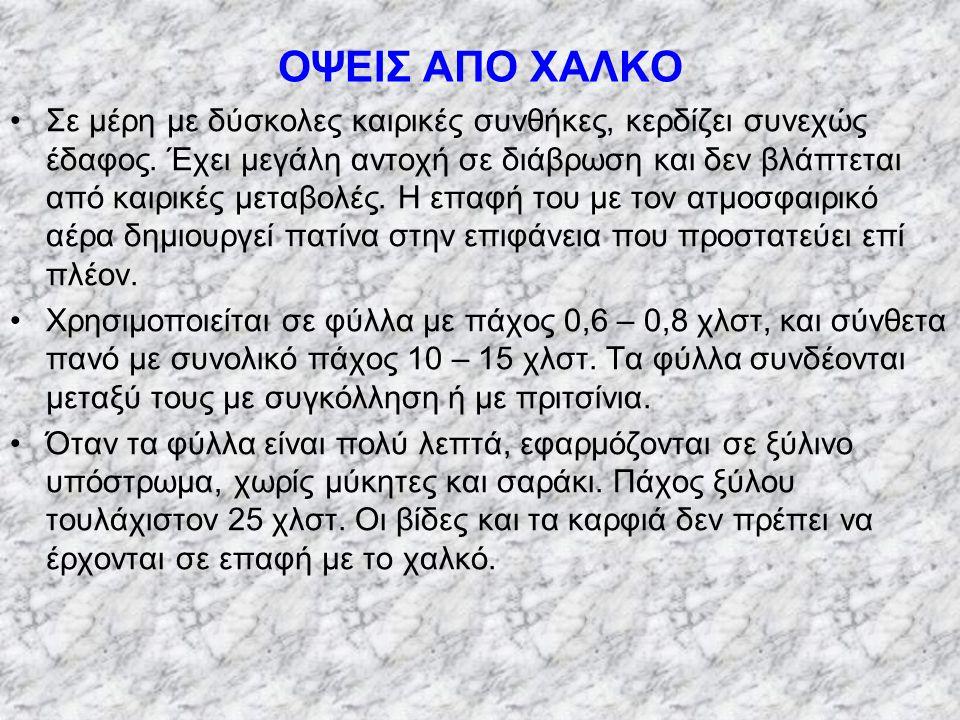 ΟΨΕΙΣ ΑΠΟ ΧΑΛΚΟ