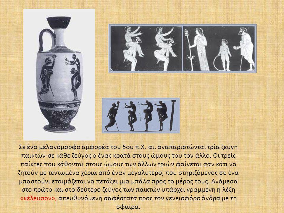 Σε ένα μελανόμορφο αμφορέα του 5ου π. Χ. αι