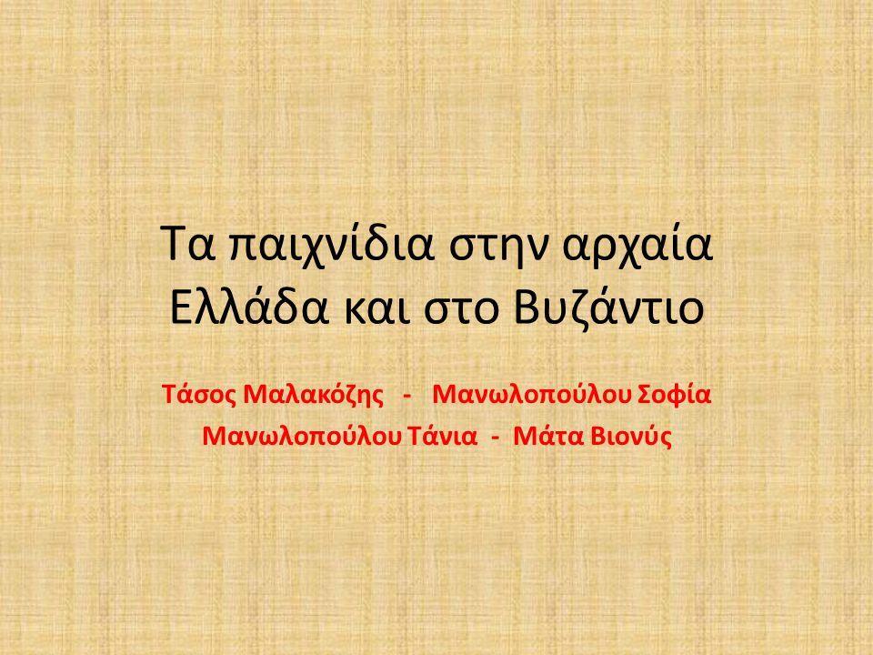 Τα παιχνίδια στην αρχαία Ελλάδα και στο Βυζάντιο