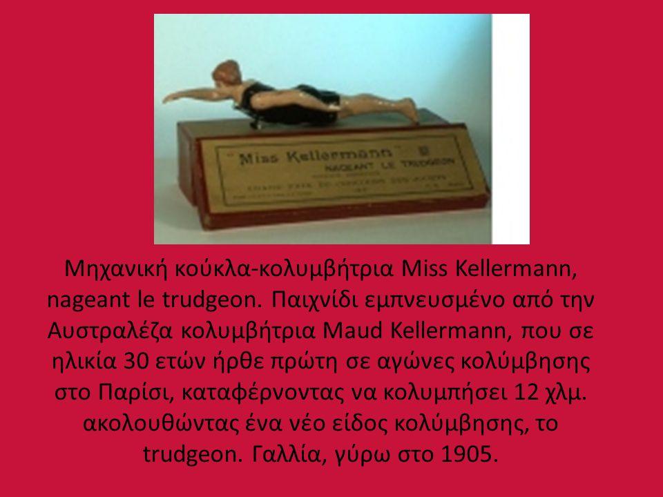 Μηχανική κούκλα-κολυμβήτρια Miss Kellermann, nageant le trudgeon